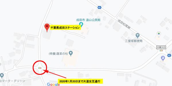 千葉成田ステーション