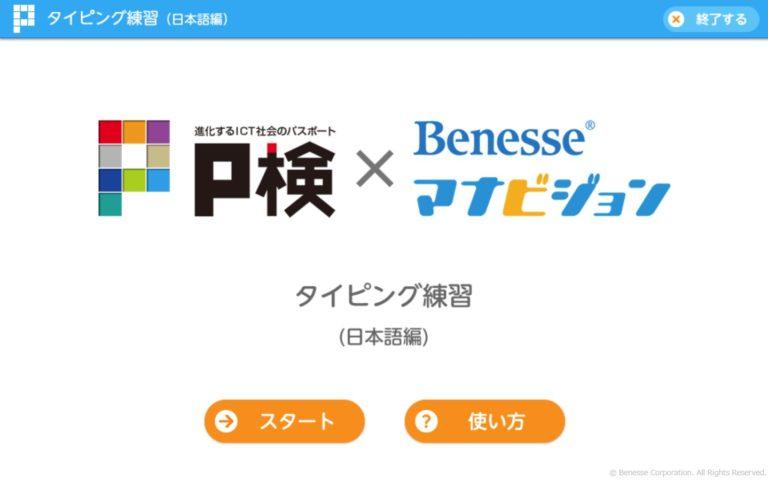 P検・Benesseマナビジョン タイピング練習(日本語編)