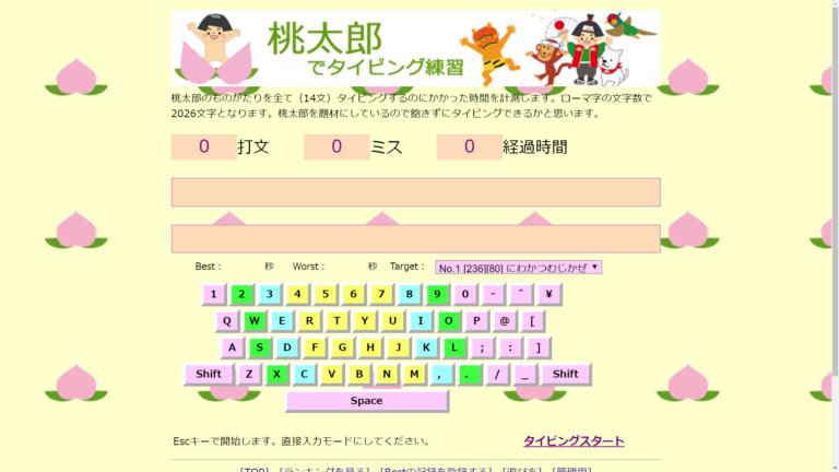 タイピング 練習 長文