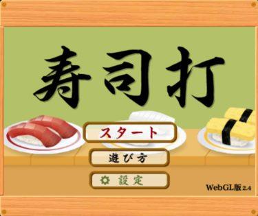 【寿司打】タッチタイピング練習│無料ゲーム紹介