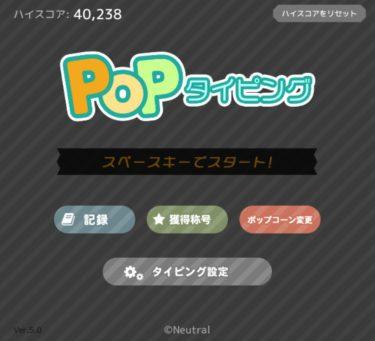 【Popタイピング】タッチタイピング練習│無料ゲーム紹介