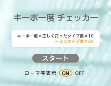 【キーボー度チェッカー】タッチタイピング練習│無料ゲーム紹介