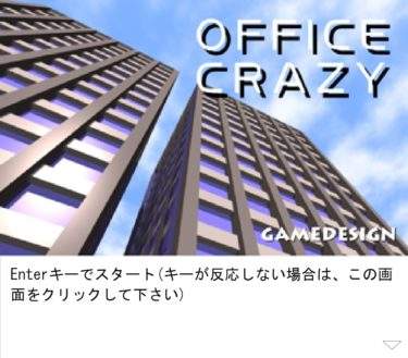 OFFICE CRAZY