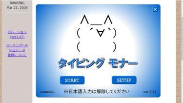 【タイピングモナー】タッチタイピング練習│無料ゲーム紹介