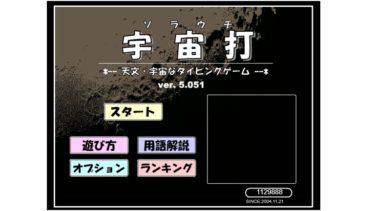 【宇宙打・ソラウチ】タッチタイピング練習│無料ゲーム紹介