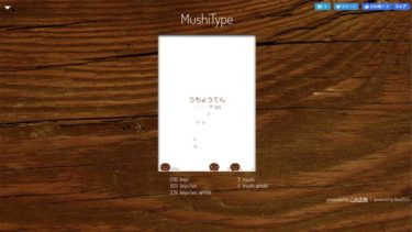 【MushiType虫タイプ】タッチタイピング練習│無料ゲーム紹介