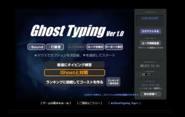 【Ghost Typing】タッチタイピング練習│無料ゲーム紹介