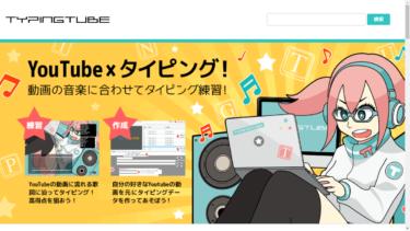 【Typing Tube】タッチタイピング練習│無料ゲーム紹介