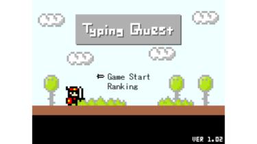 【Typing Quest】タッチタイピング練習│無料ゲーム紹介